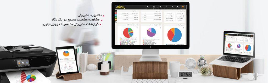 رونمایی از جامع ترین نرم افزار مدیریت مجتمعهای مسکونی، تجاری و اداری (اطلاع رسانی تبلیغی)