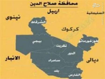 آزادسازی کامل شهر «شرقاط» توسط نیروهای امنیتی عراق