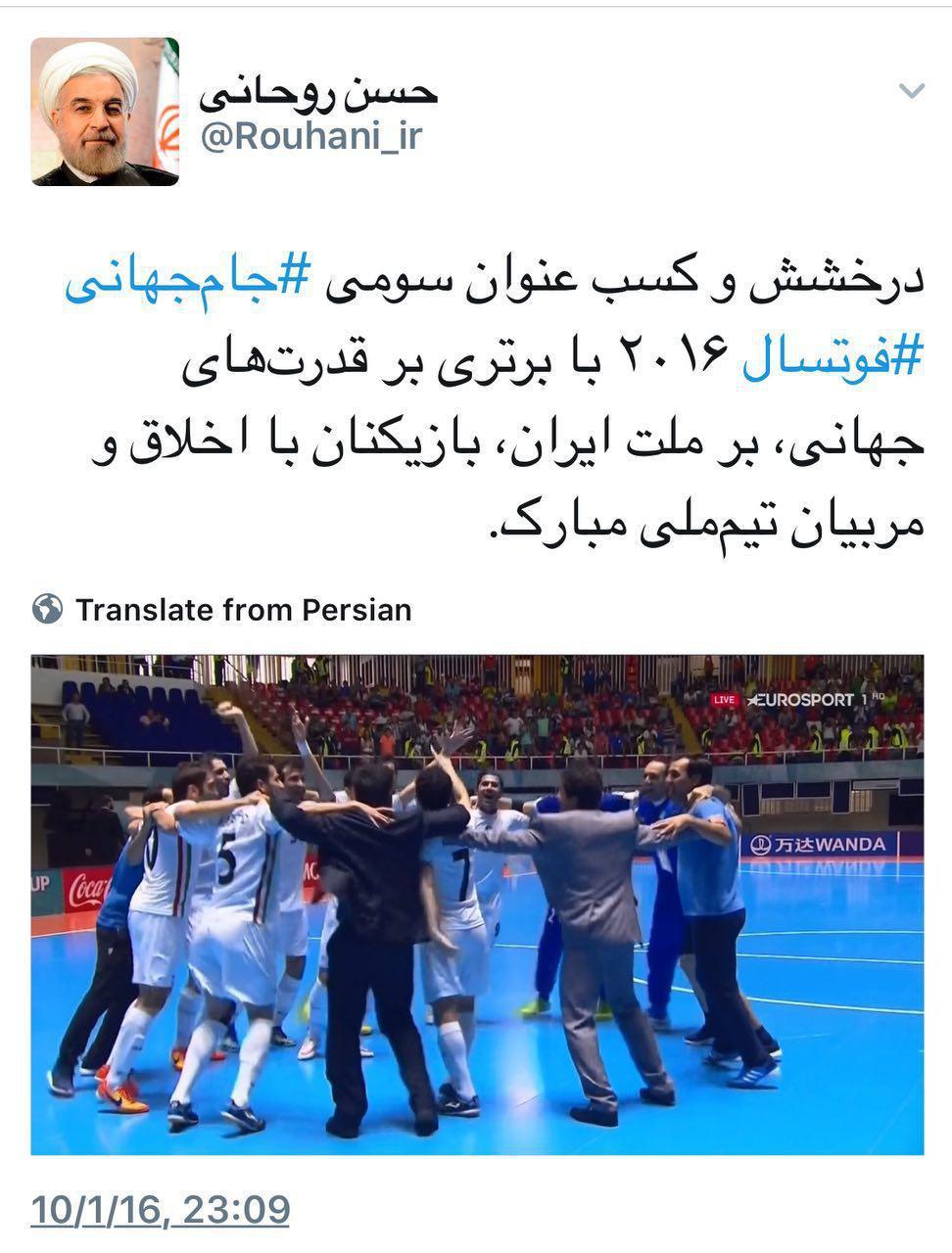 تبریک روحانی به تيم ملي فوتسال (عکس)