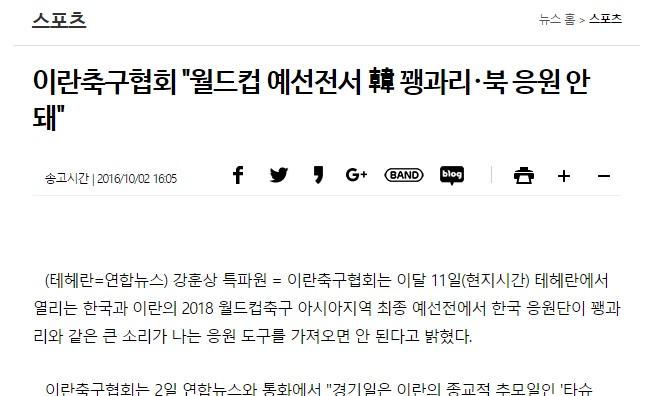 سایت کره ای : ایران خواسته هواداران کره ای پیراهن تیره بپوشند