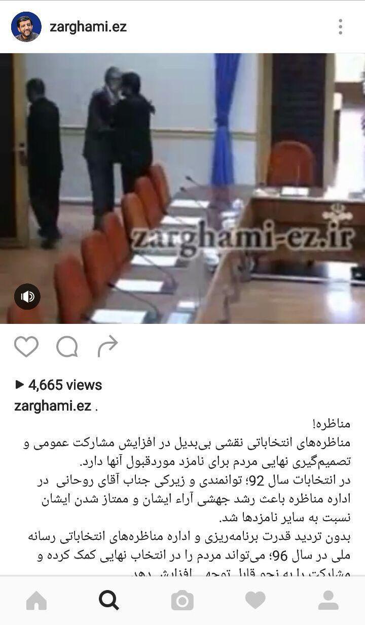 توصیه اینستاگرامی ضرغامی به مشاوران روحانی: ایشان را از شرکت در مناظرههای انتخاباتی منصرف نکنید