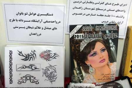 جمع آوری توپ های منقوش به کلمه الله در زاهدان/ دستگیری مردی که زنها را تتو می کرد