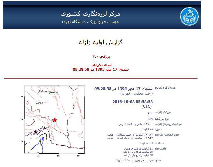 زلزله 4 ریشتری کهنوج کرمان را لرزاند