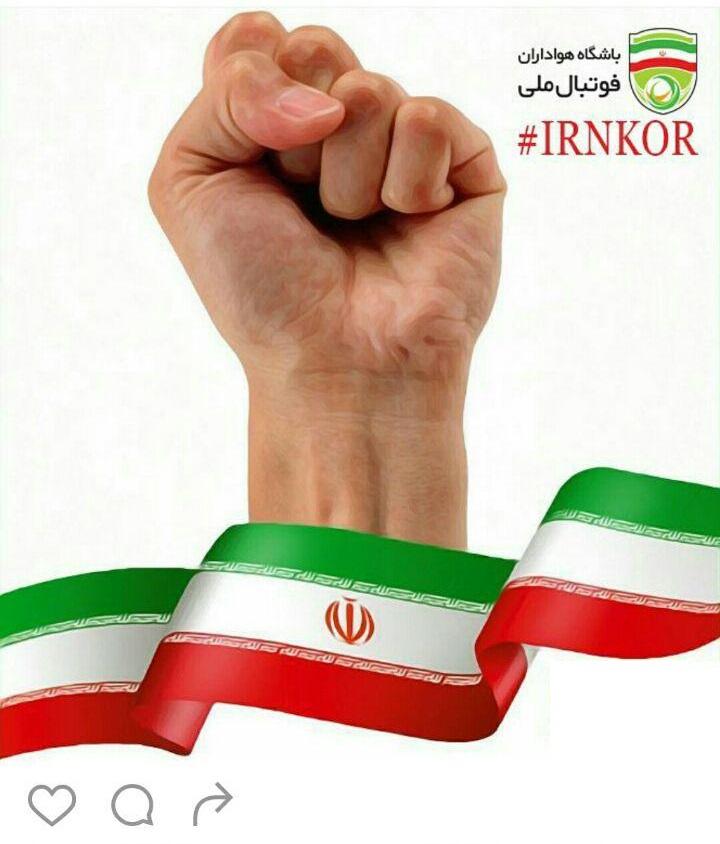 مشت گره کرده هواداران تیم ملی باهشتگ IRNKOR# (+عکس)