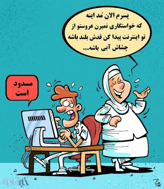 همسر دلخواه شما فیلتر شد! (کاریکاتور)
