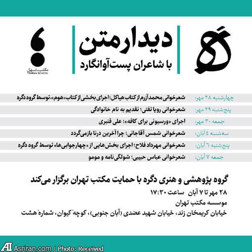 دیدار با شاعران پست آوانگارد ایران