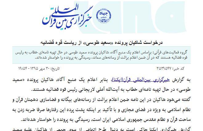 درخواست شاکیان پرونده «سعید طوسی» از ریاست قوه قضائیه