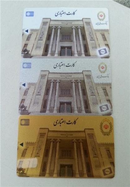 کارت های اعتباری برنزی نقره ای و طلایی در راه است صدور کارت های اعتباری با رقم ۱۰، ۳۰ و ۵۰ میلیون تومانی آغاز شد