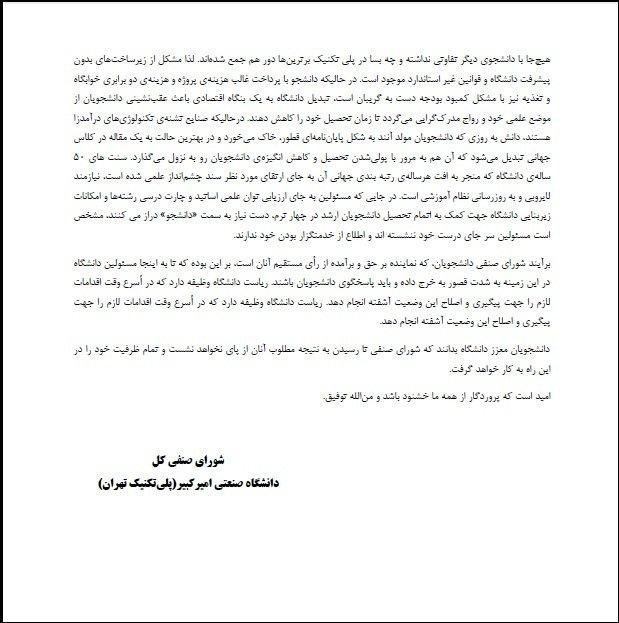 اعتراض دانشجویان «امیرکبیر» به قانون سنوات (+ پاسخ رییس دانشگاه)