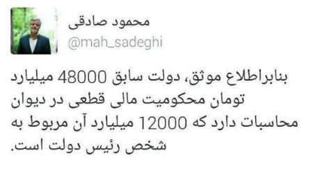 نماینده مجلس: احمدی نژاد 12 هزار میلیارد تومان محکومیت قطعی دارد