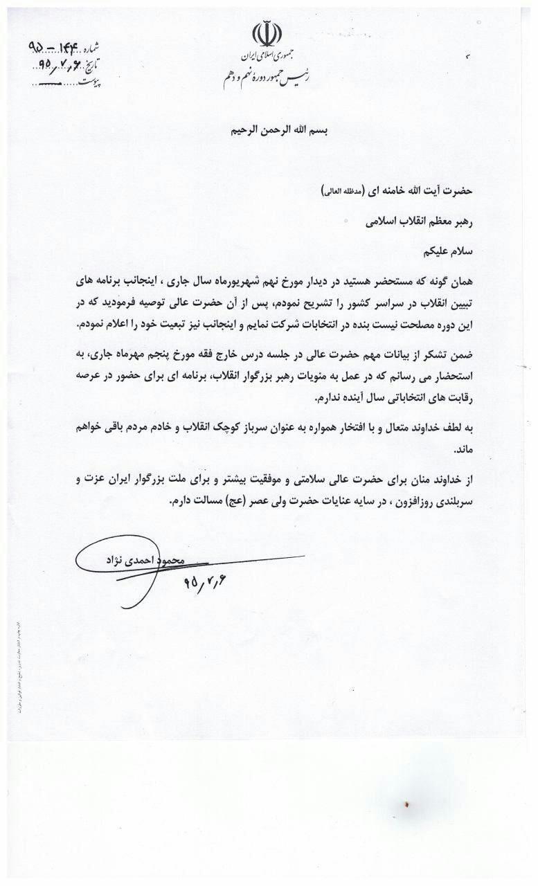 متن کامل نامه احمدینژاد به رهبری: برنامهای برای حضور در انتخابات ندارم