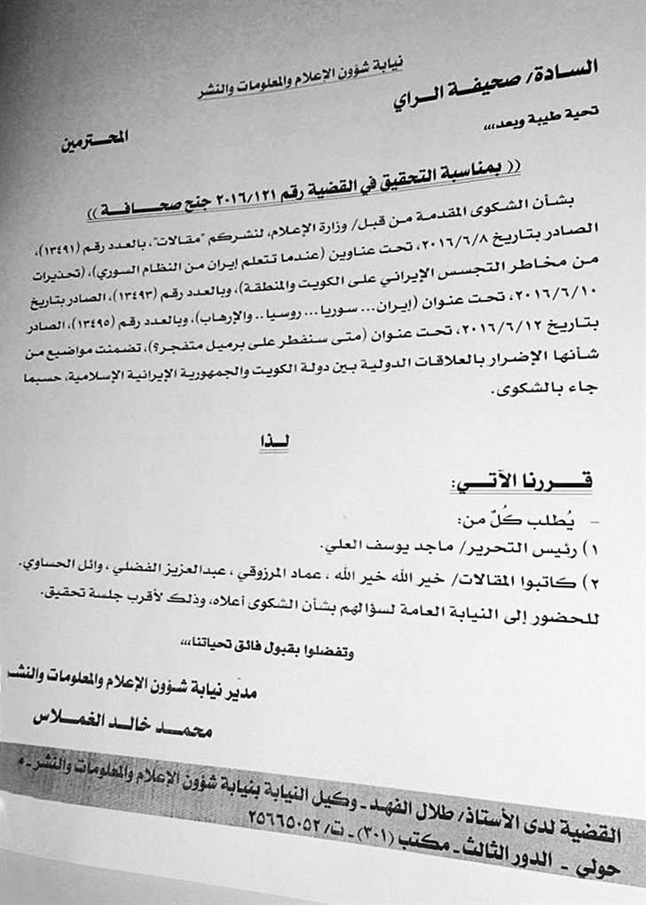 شکایت دولت کویت از یک روزنامه کویتی به اتهام توهین به ایران