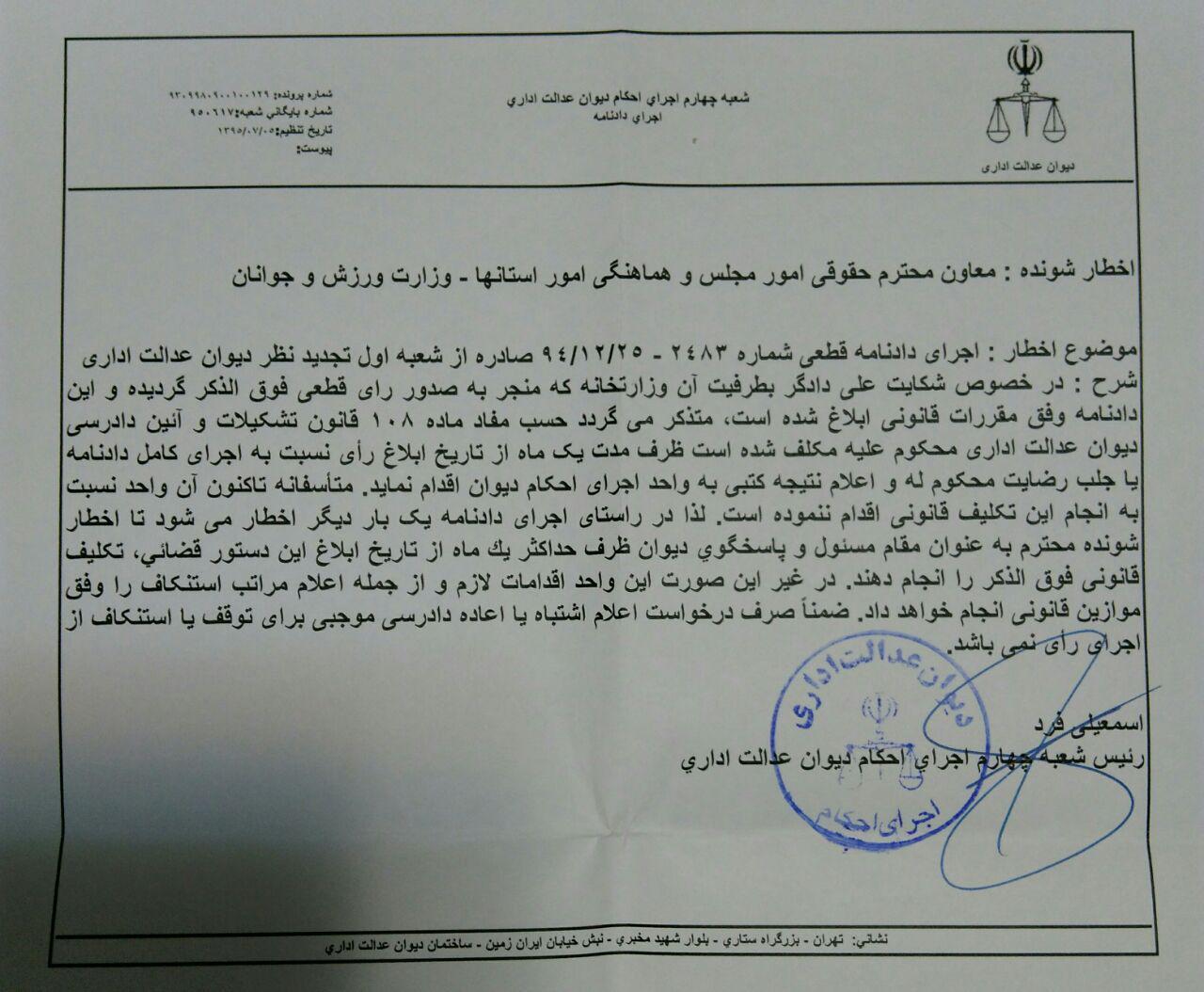 آخرین اخطار دیوان عدالت اداری به وزارت ورزش: ریاست مهدی هاشمی غیر قانونی است