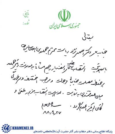سفر احمدی نژاد به گرگان، تنها 2 هفته بعد از منع رهبری/ ماجرای مشایی تکرار شد! (+تصاویر)