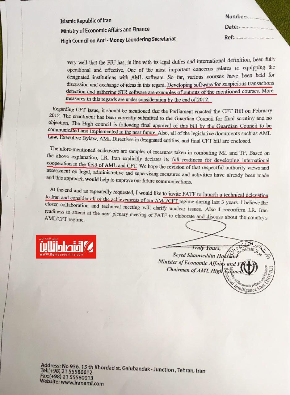 دو سند تاریخی: نامه وزیر اقتصاد احمدی نژاد به رئیس FATF و علی لاریجانی/ کمی تقوا...کمی شرم!