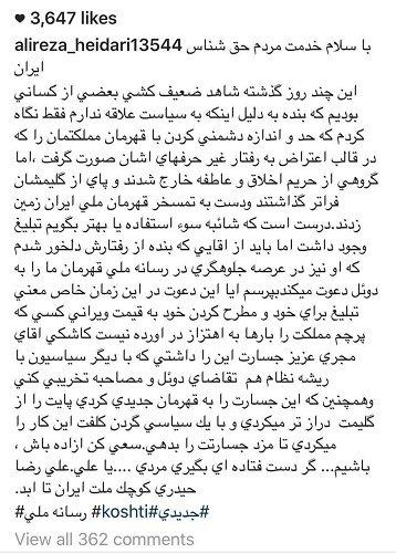 دفاع اینستاگرامی علیرضا حیدری از عباس جدیدی (+اینستاپست)