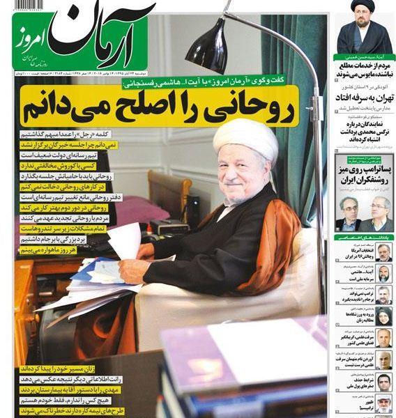 هاشمی رفسنجانی: هر روز ماهواره می بینم/ مهدی را با دستور آقا به بیمارستان بردند