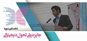 دانشگاه تهران سرآمدان عرصه دیجیتال را معرفی میکند