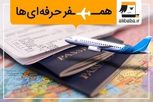 انتخاب بهتر و کاملتر با خرید آنلاین بلیط هواپیما (اطلاع رسانی تبلیغی)