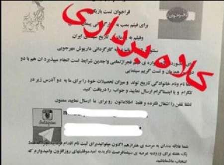 فراخوان تست بازیگری 96 تست بازیگری در مشهد برای فیلم پیمان معادی تکذیب شد