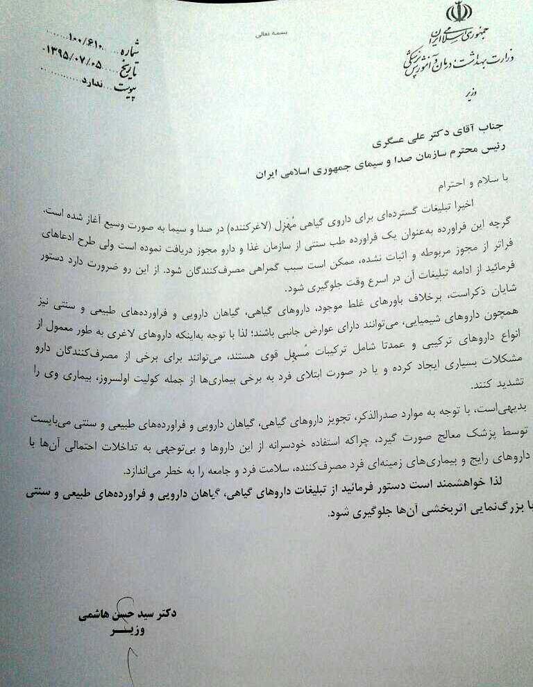 تذکر کتبی وزیر بهداشت به صدا و سیما در مورد تبلیغات غیرواقعی (+سند)