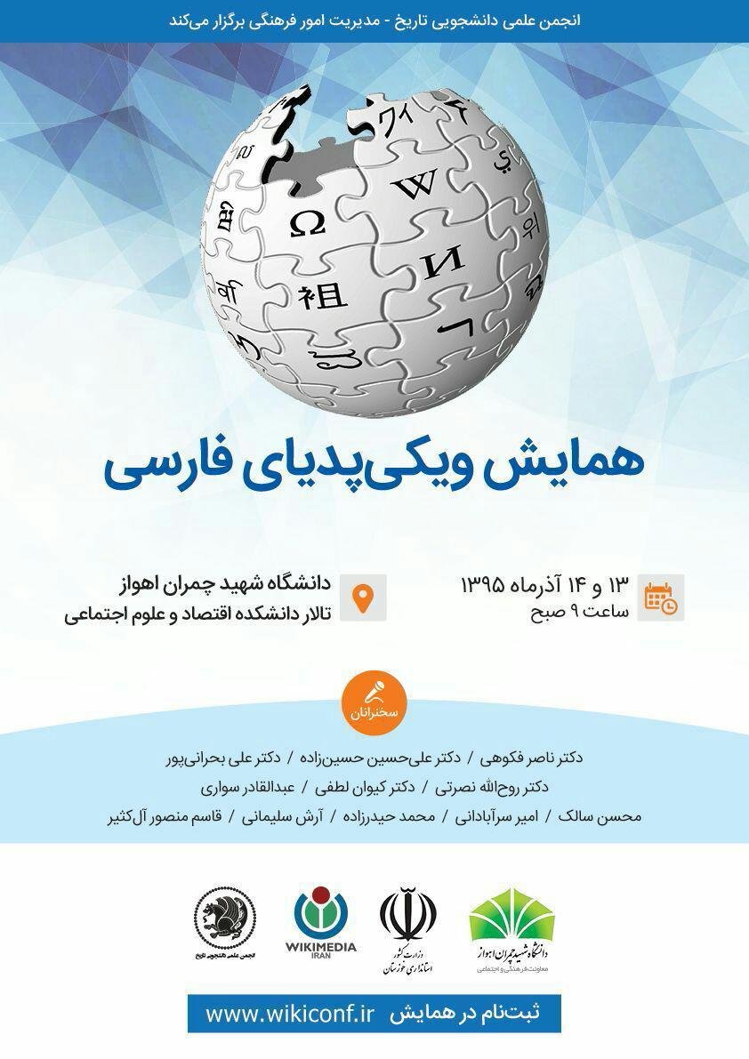همایش ویکی پدیای فارسی در اهواز برگزار می شود