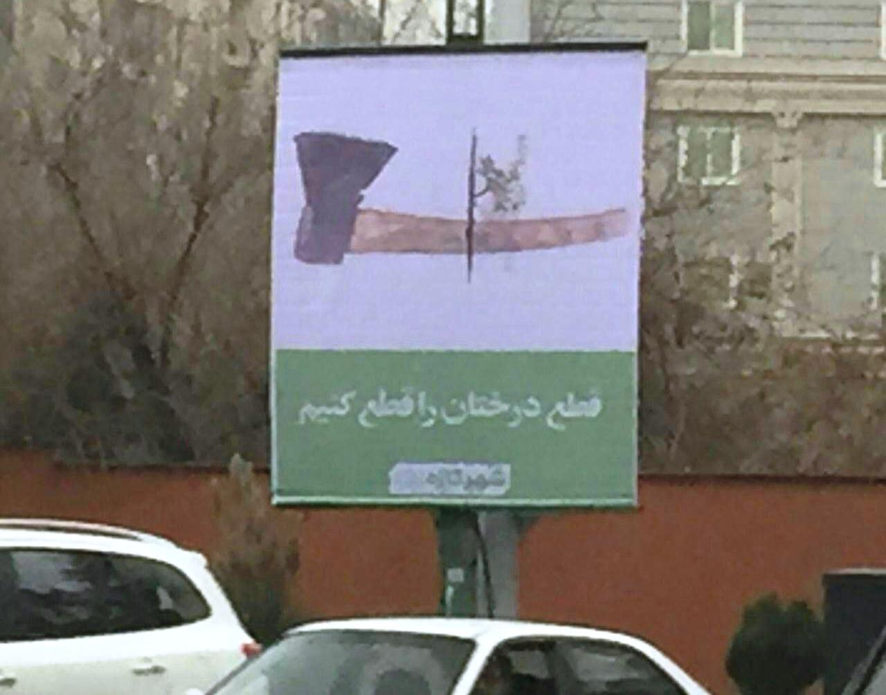 شوخی های محیط زیستی شهرداری تهران؟