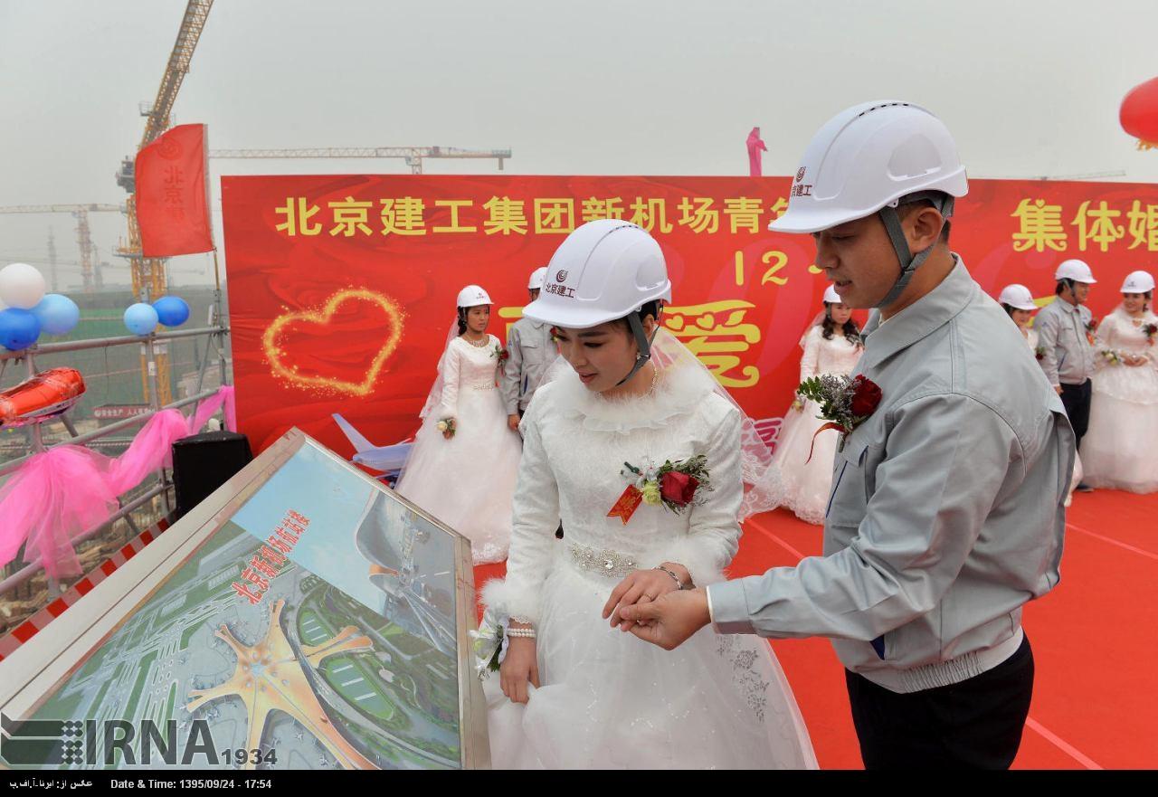 ازدواج دسته جمعی کارگران فرودگاه جدید پکن (عکس)