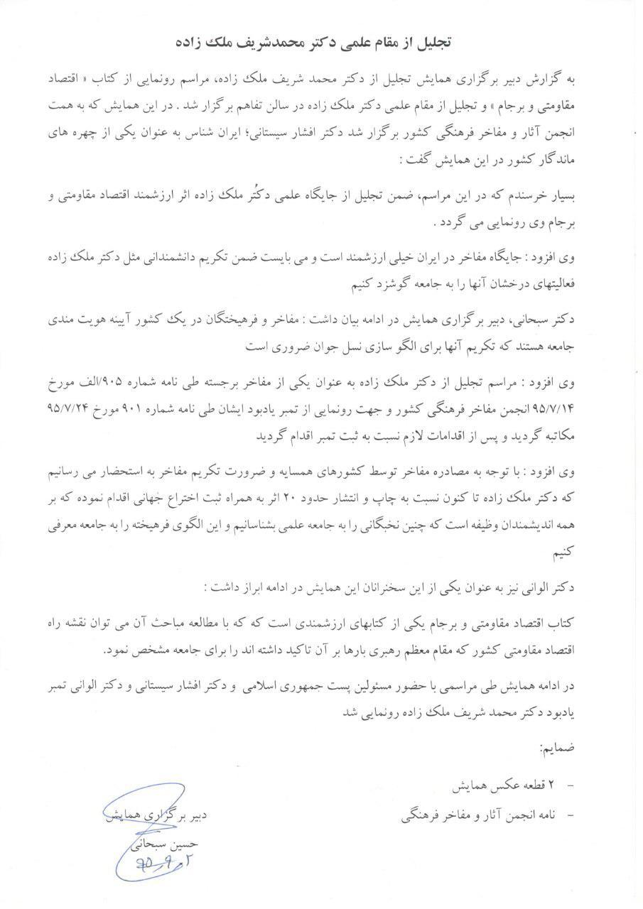 واکنش دبیر برگزاری «همایش تجلیل از دکتر محمد شریف ملک زاده» به مصاحبه مدیرفرهنگی انجمن آثار و مفاخر فرهنگی