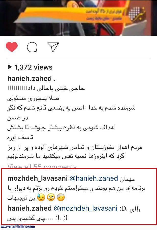 وقتی مجری زن ایرانی تلویزیون می خواهد خودش را به دیوار بکوبد (+عکس)