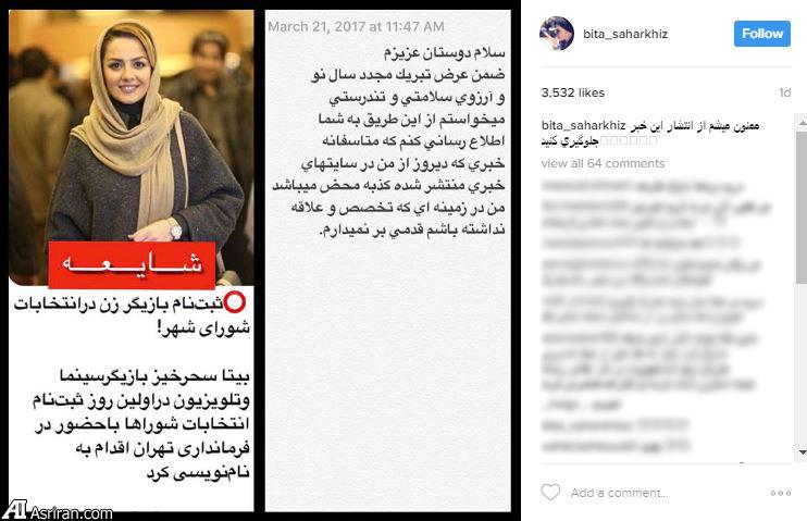 شایعه ثبت نام بیتا سحرخیز در انتخابات شورای شهر