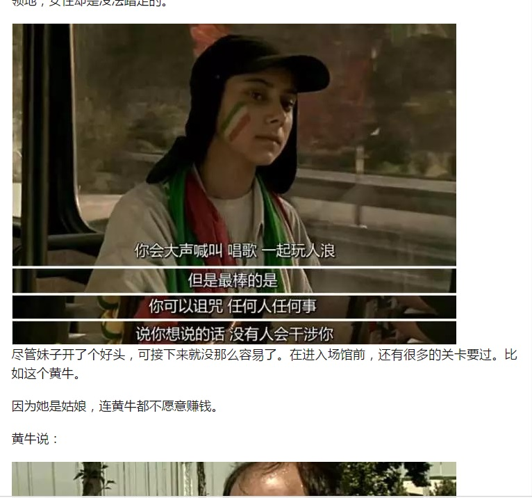 گزارش چینی از ممنوعیت ورود بانوان ایرانی به استادیوم(+عکس های فیلم آفساید)