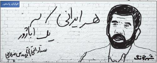 هر ایرانی، یک آباژور!