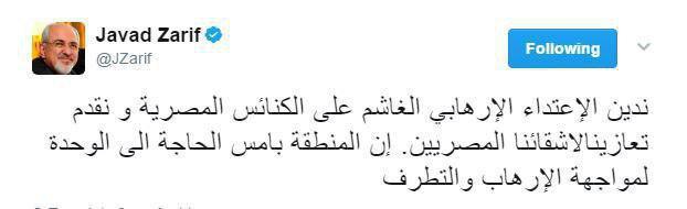توئیت عربی ظریف: حملات تروریستی مصر را محکوم میکنیم
