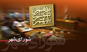 توسعه سیاسی و معیارهای انتخاب اعضای شوراهای شهر