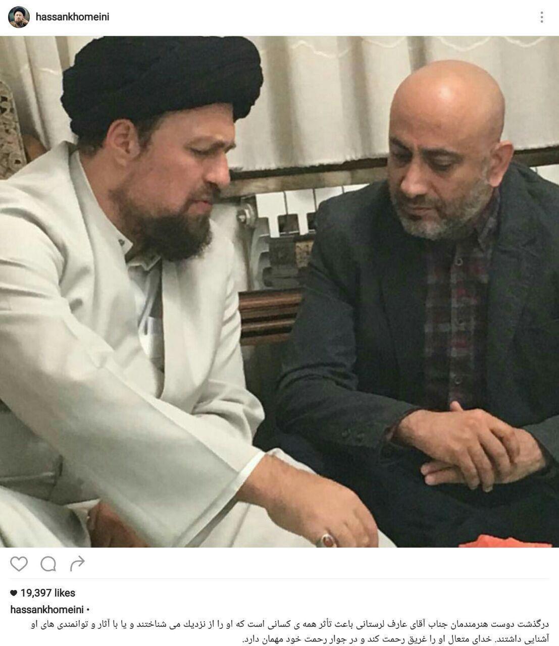 پیام تسلیت سید حسن خمینی در پی درگذشت عارف لرستانی (عکس)