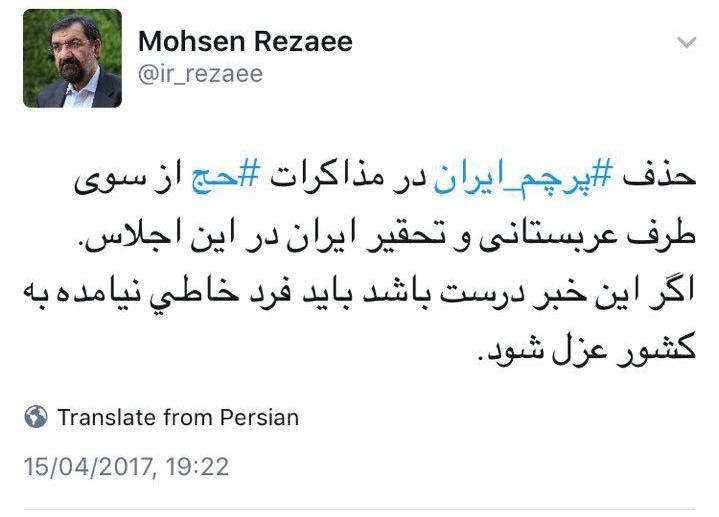 واکنش «محسن رضایی» به خبر حذف پرچم ایران از مذاکرات حج