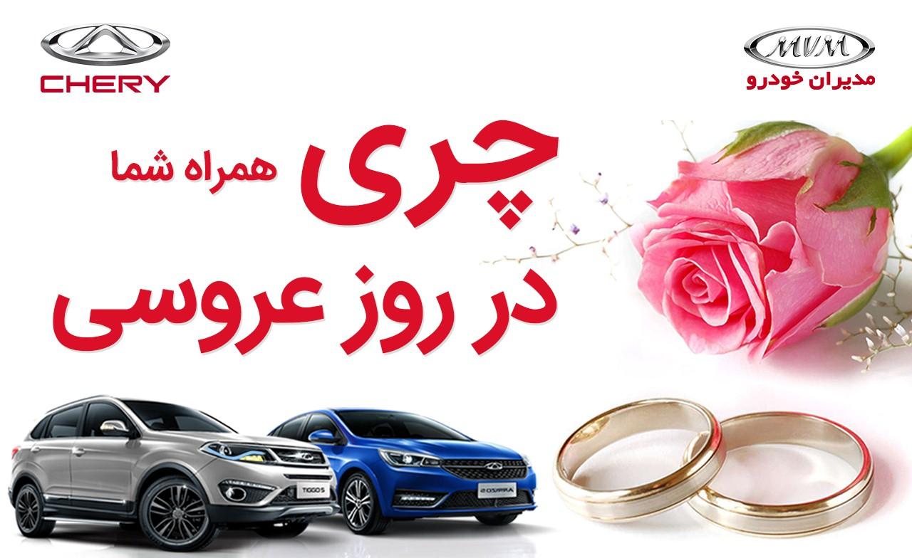 جزئیات طرح حمایتی خودروسازی چری برای زوج های جوان