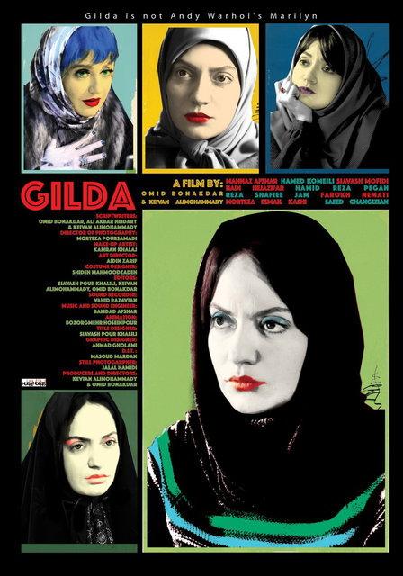 چهرههای متفاوت مهناز افشار در پوستر فیلم گلیدا (+عکس)