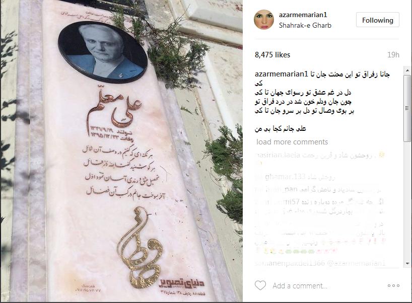 سنگ قبر علی معلم (عکس)