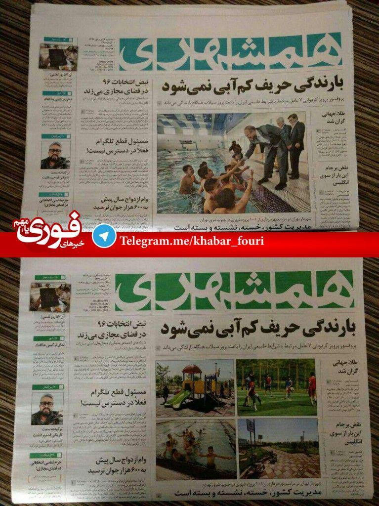 توضیحی درباره انتشار روزنامه همشهری با دو صفحه اول (+عکس)