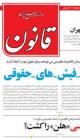خرداد 95/  فیش های حقوقی؛ درِ دیزی و حیای گربه