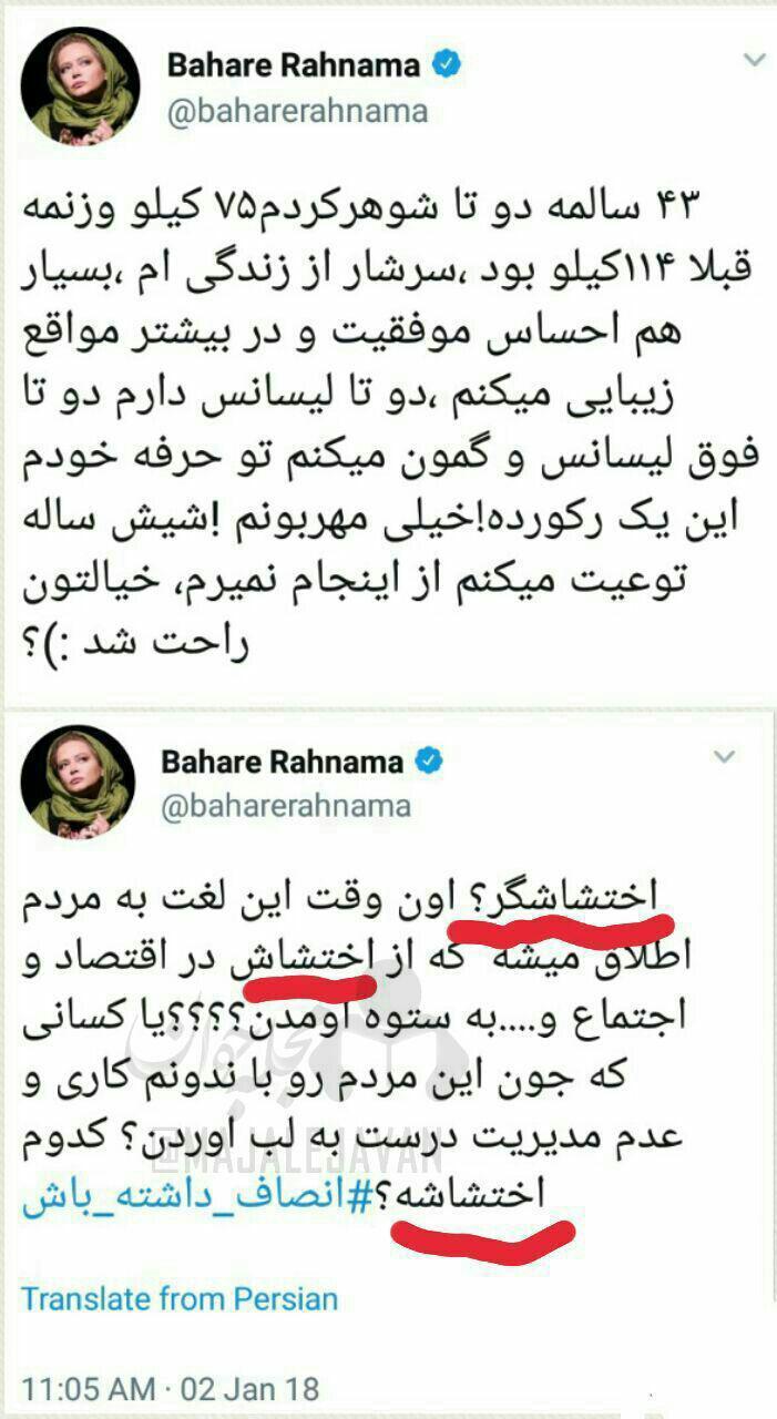 تمسخر بهاره رهنما در روزنامه کیهان: خانم رهنما! اون اغتشاشه نه اختشاش!