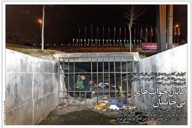 شهروندانی که شب ها را در کانال های فاضلاب تهران می گذرانند