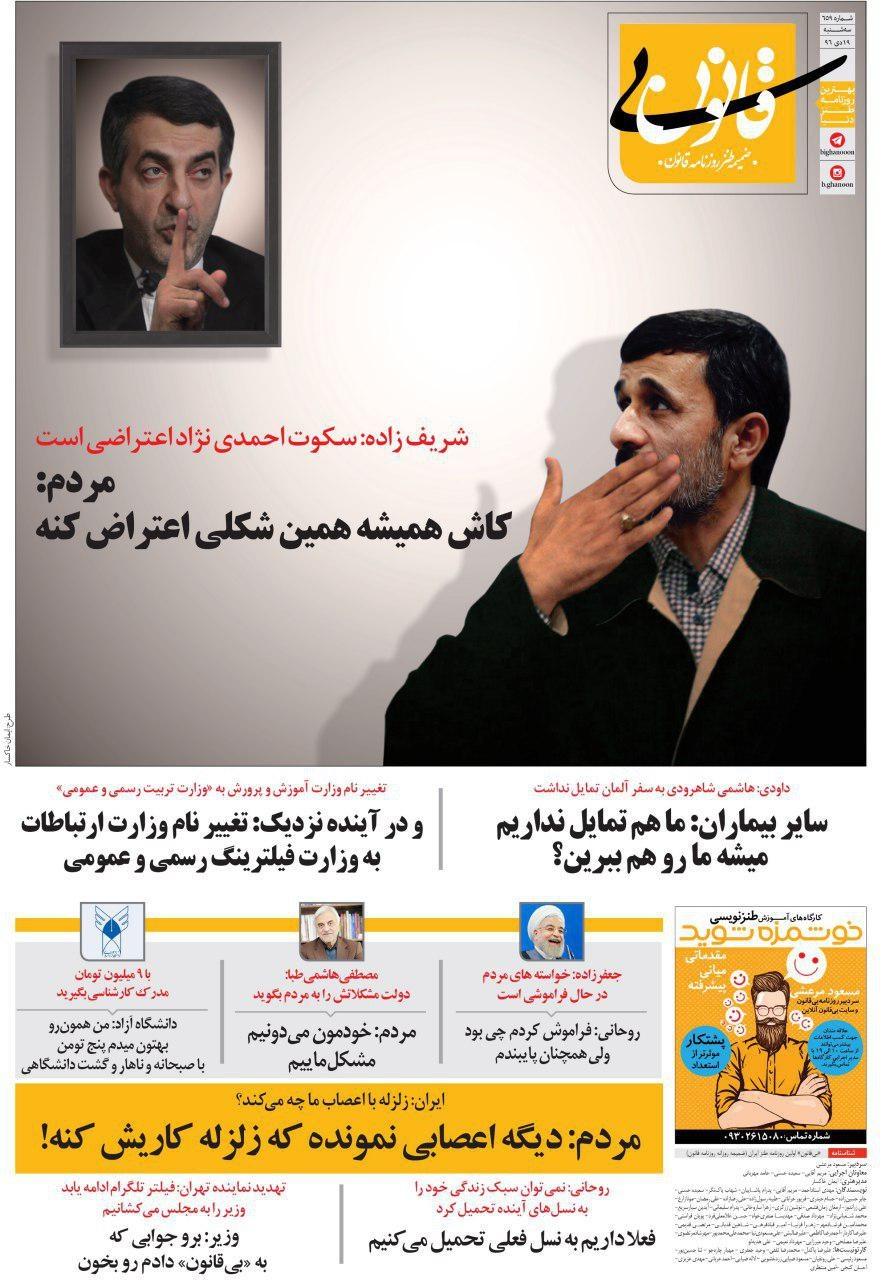 تغییرنام وزارت ارتباطات به فیلترینگ رسمی و عمومی! (طنز)