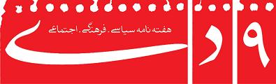 لوگوی هفته نامه حمید رسایی در شبکه یک (عکس)