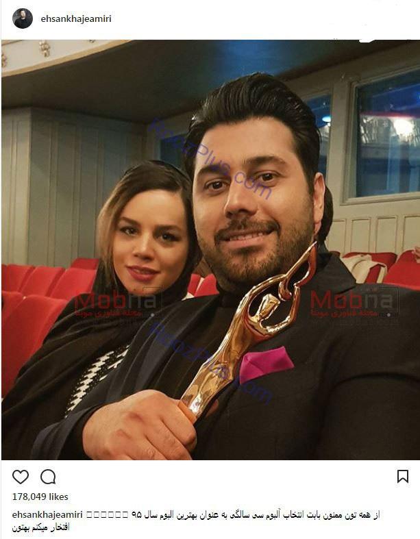 احسان خواجه امیری به همراه همسرش در یک مراسم (عکس)