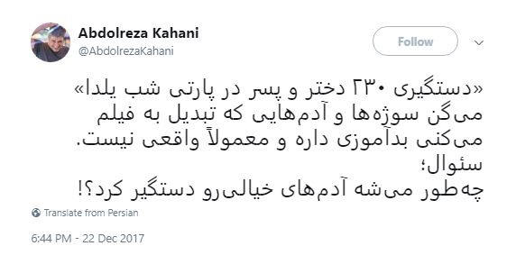 کنایه عبدالرضا کاهانی به منتقدان فیلمش برای بازداشت ۲۳۰ نفر در پارتی