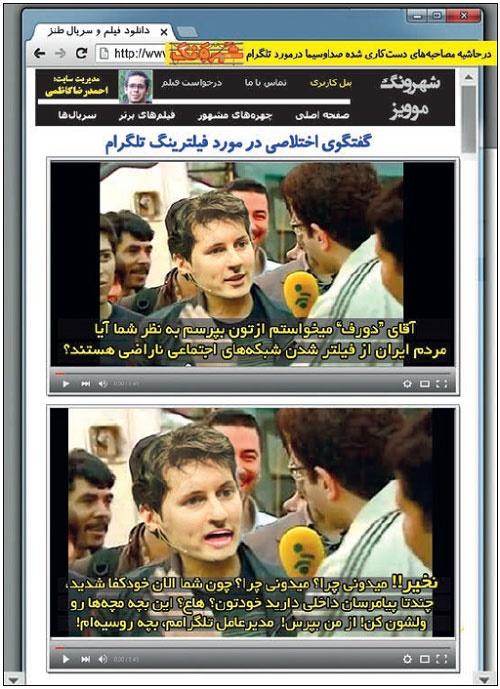 شاهکار جدید تلویزیون درباره تلگرام! (طنز)