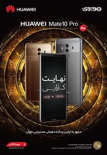 آغاز عرضه آنلاین و فروشگاهی گوشی HUAWEI Mate 10 Pro در بازار